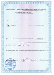 ЛИЦЕНЗИЯ-1.1 001