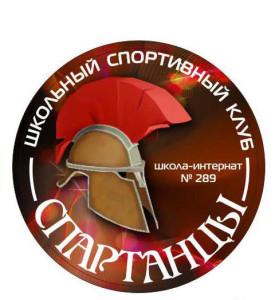 Логотип ШСК