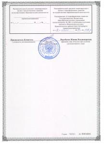 ПРИЛОЖ. К ЛИЦЕНЗИИ-2