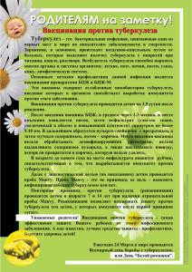 full_tuberkulez-pamyatka-A2