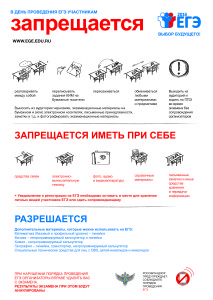 9_Zapreshchaetsya2016